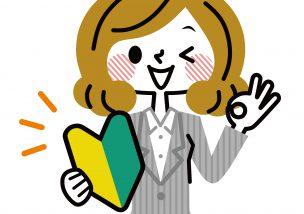 東京都内でタクシー乗務員に転職した未経験の初心者が成功するために大事な事